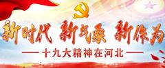 河北省举办民营企业专题培训班