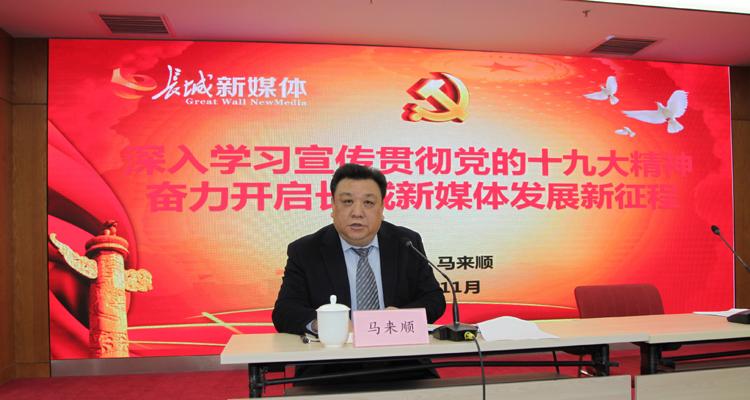 长城新媒体集团多种形式学习宣传贯彻党的十九大精神