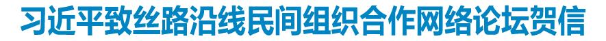 习近平致首届丝绸之路沿线民间组织合作网络论坛贺信(全文)