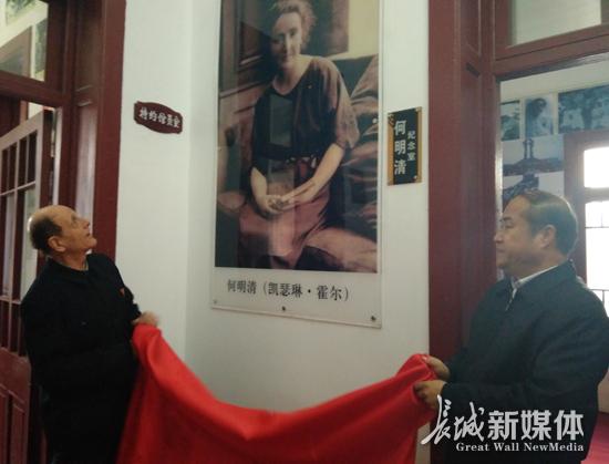 国际友人何明清纪念室在保定市方志馆落成