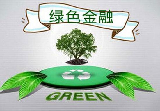 河北银行获准发行50亿元绿色金融债券