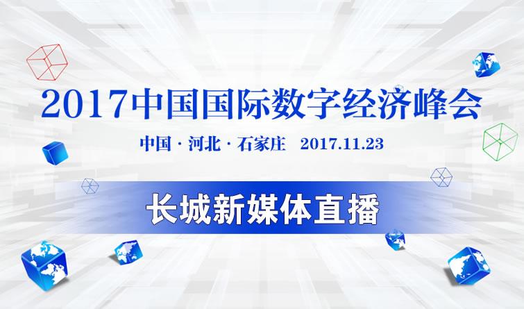 2017中国国际数字经济峰会