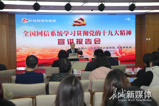 全国网信系统学习贯彻党的十九大精神宣讲报告会河北首站在长城新媒体集团举办