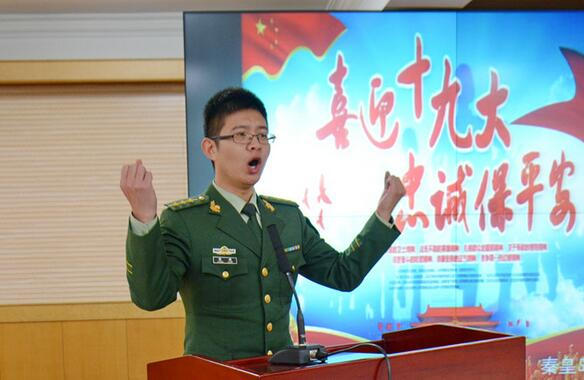 秦皇岛边防学习十九大