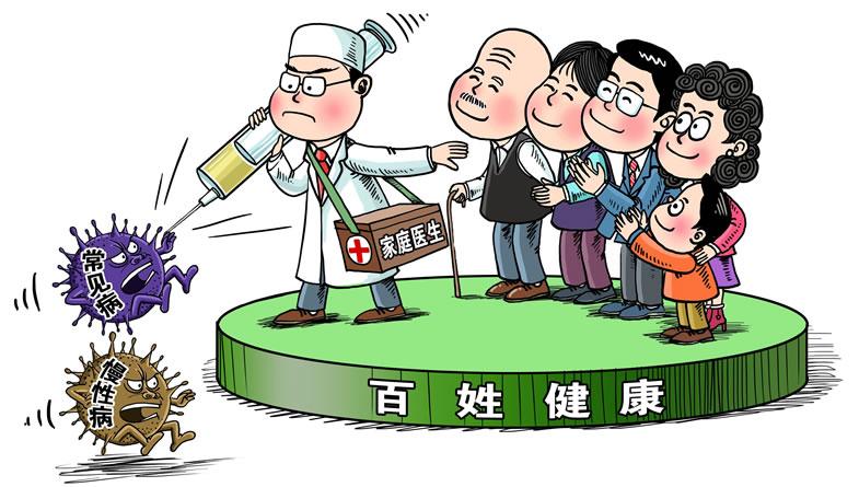 规范家庭医生收费是多赢