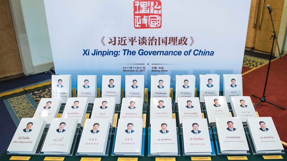 16国出版机构与我签署备忘录 共同翻译出版《习近平谈治国理政》第二卷