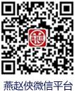 燕赵侠微信平台