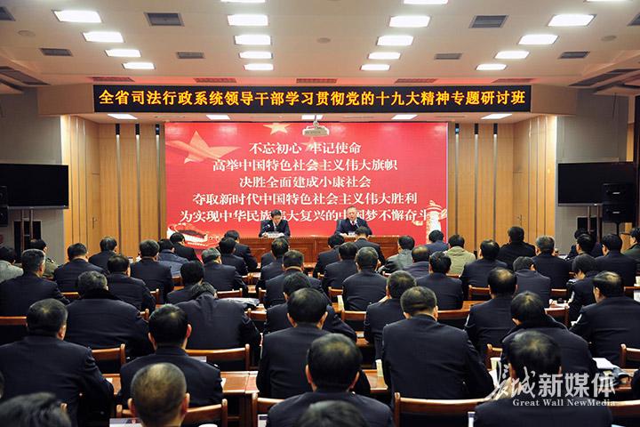 河北省司法行政系统领导干部学习贯彻党的十九大精神专题研讨班。图片由河北省司法厅提供
