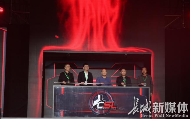 CSL2017总决赛开幕 承德再掀电竞热潮
