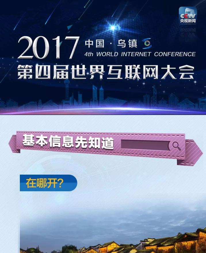世界互联网大会在浙江乌镇开幕