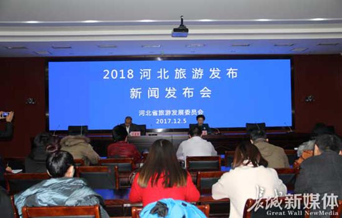"""乐享河北 开启旅游新时代 """"2018河北旅游发布""""活动将于明年1月15日举行"""