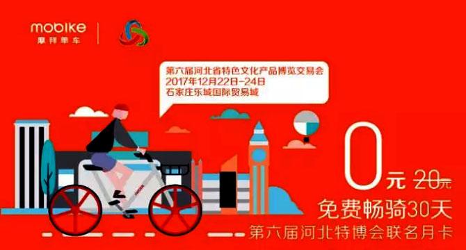 河北省文化产业协会邀您免费骑摩拜单车30天!