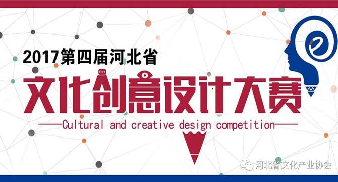 第六届河北特色文化产品博览会举办评奖活动