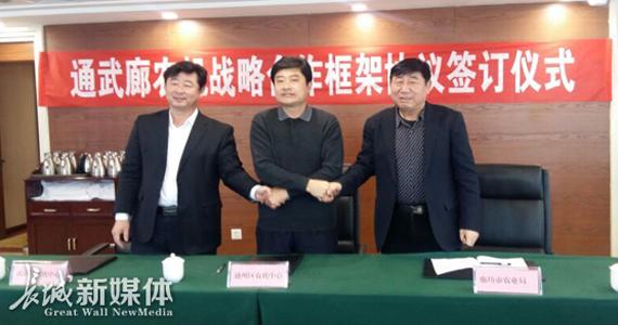 """""""通武廊""""三地农机部门签署合作框架协议"""