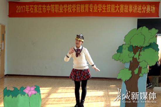 石家庄中职学校举办学前教育技能比赛