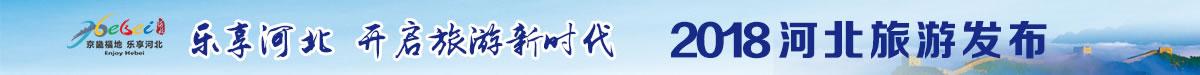 2018河北旅游发布