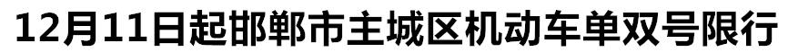 12月11日起邯郸市主城区机动车单双号限行