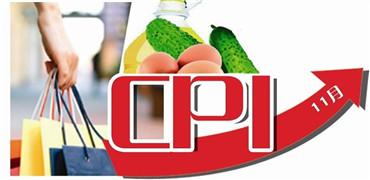 食品价格回落 11月CPI继续走弱 物价或渐回暖