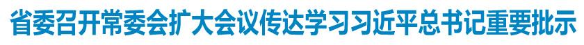 """河北省委召开常委会扩大会议传达学习习近平总书记关于进一步纠正""""四风""""、加强作风建设的重要批示"""
