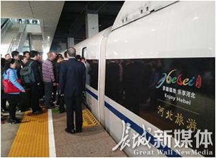 """""""河北旅游""""号让品牌宣传搭上高铁快车"""