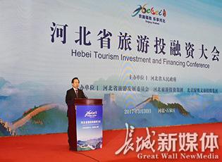 河北省旅游投融资大会在石召开