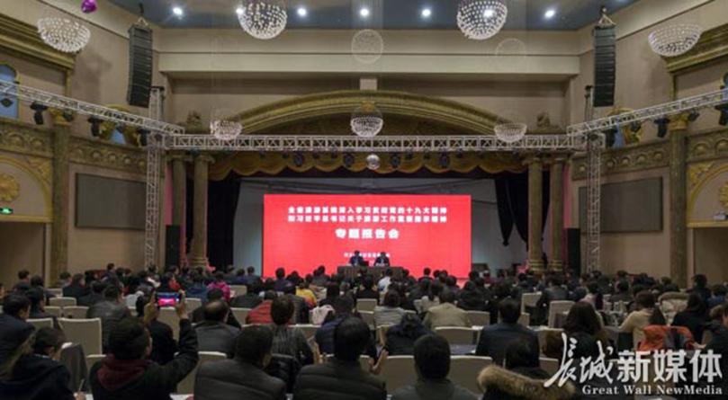 抓好十项重点工作 以党的十九大精神指导河北旅游改革创新