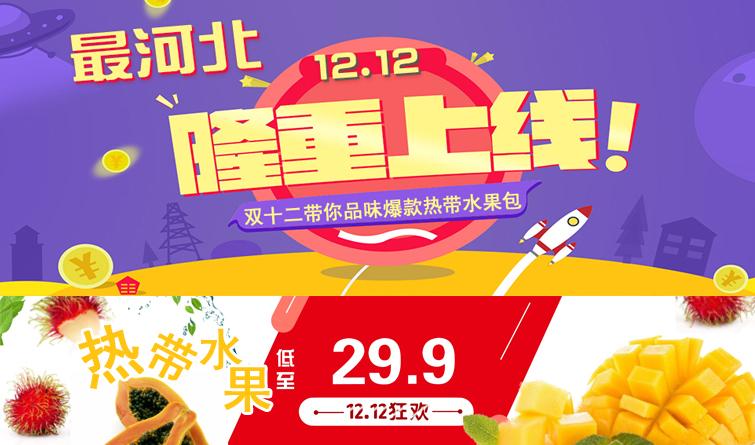 """河北特色电子商务综合服务平台""""最河北""""双十二隆重上线"""