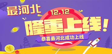 """河北特色电子名片""""最河北""""电商平台隆重上线!"""