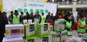河北省绿色产业协会开展绿色农产品展销活动