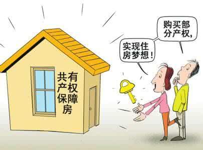 北京市共有产权房迎来首批入驻老人