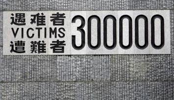 走近世界记忆《南京大屠杀档案》