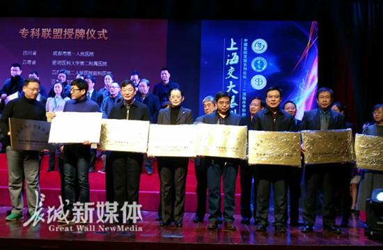 邯郸市第三医院成功加入上海交大附属医院眼科联盟
