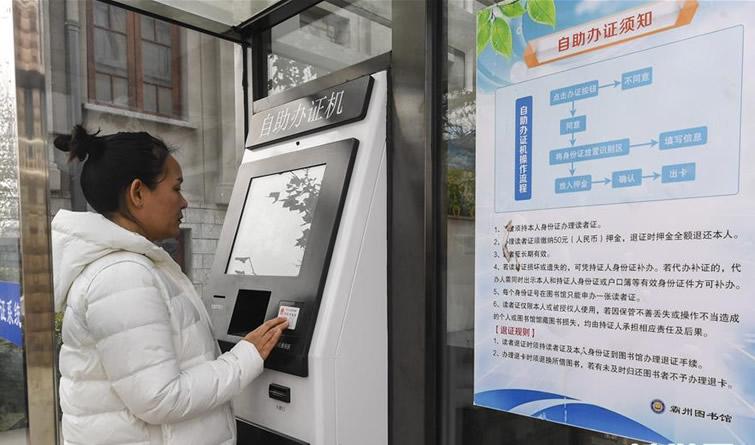 河北:24小时智慧图书馆在霸州建成
