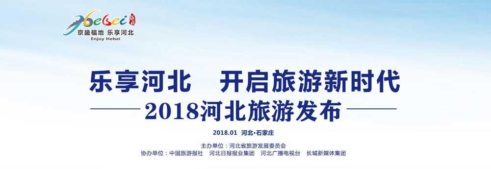 """""""乐享河北 开启旅游新时代——2018河北旅游发布"""""""