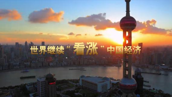 """稳中求进!中国经济世界""""看涨"""""""