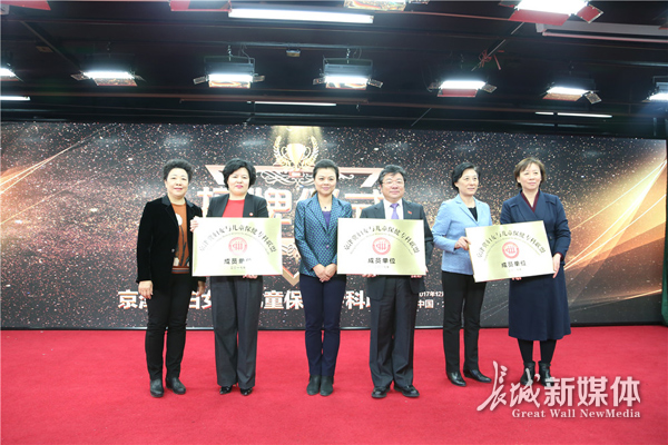 京津冀妇女与儿童保健专科联盟正式成立