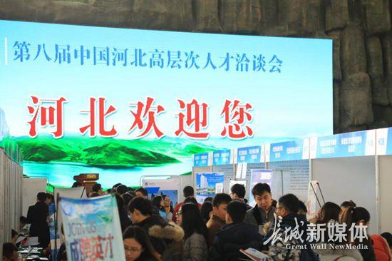 """""""中国河北高层次人才洽谈会""""在石家庄举行<br> 812人达成就业意向"""