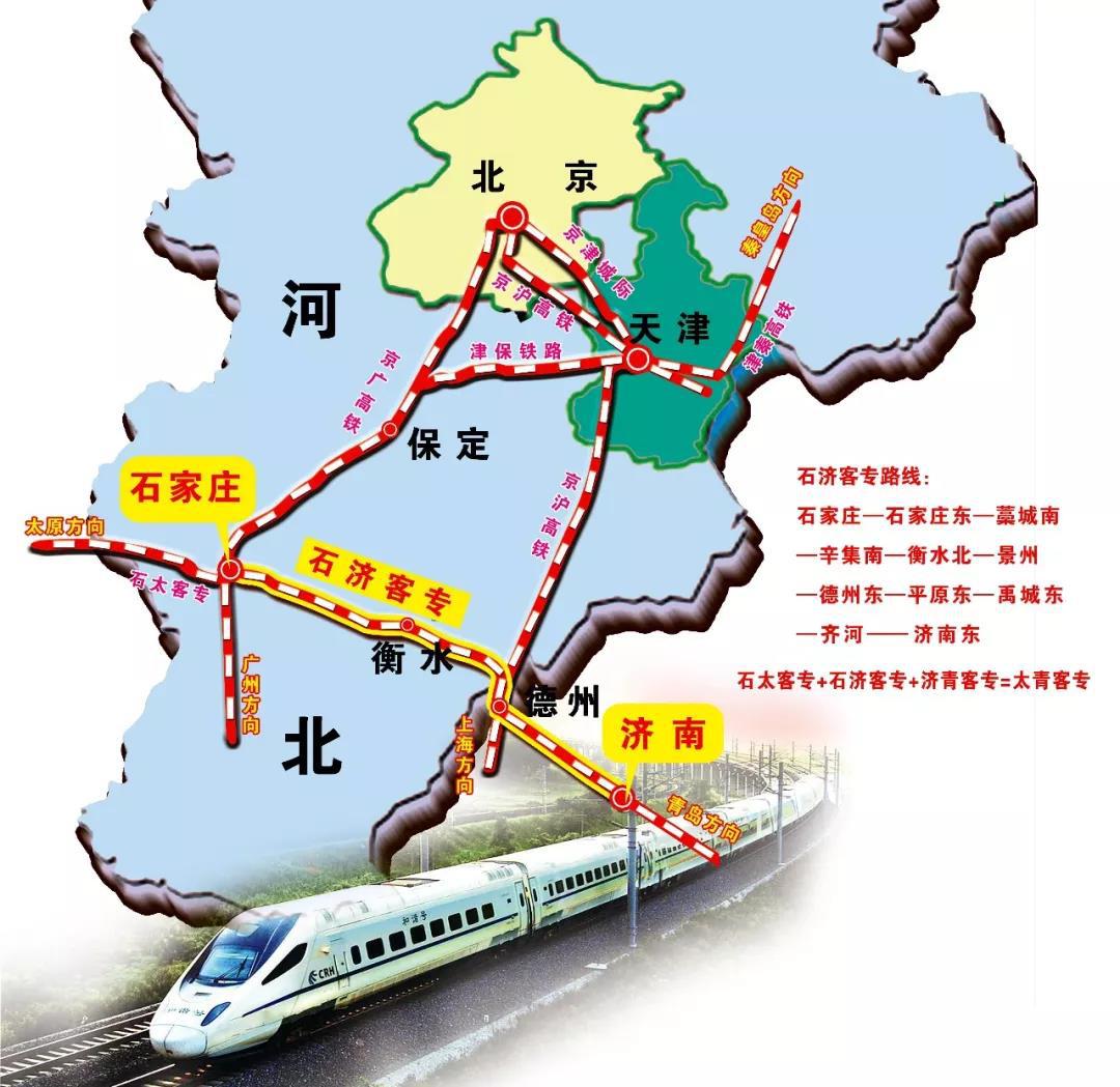 石济高铁开通啦 河北省十三五期间将建多条高速铁路