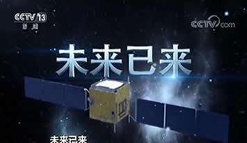 """未来已来!""""悟空""""太空探索 揭开暗物质之谜"""