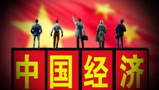 2017年中国经济回眸:稳中有进 一份提气的成绩单
