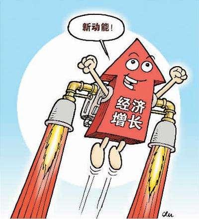 2017中国经济发展稳中向好 新动能培育壮大