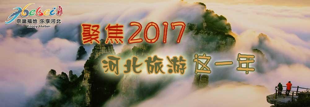 特别策划|2017河北旅游这一年