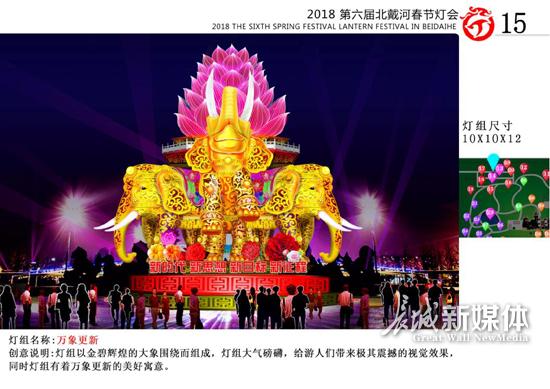 2018年第六届北戴河春节灯会火热筹备中
