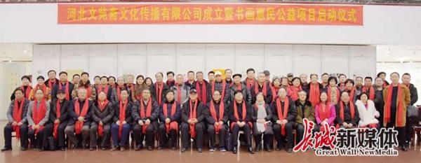 河北书画惠民公益项目在石家庄成功启动