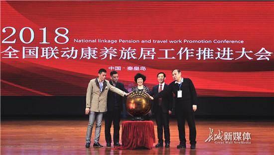 全国首个联动康养旅居公共服务平台在秦皇岛上线
