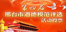 第四届邢台市道德模范评选活动投票