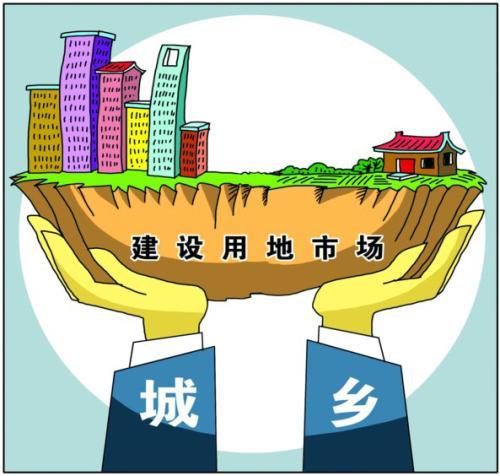 2020年基本建立城乡统一建设用地市场