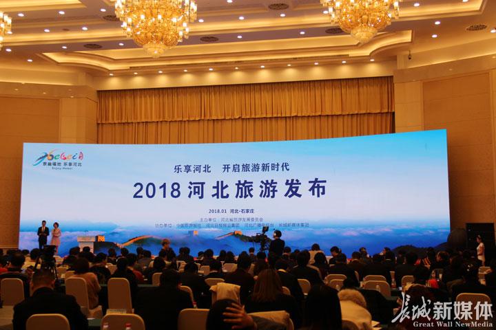 2018河北旅游发布举行 衡水岳良村、孙敬学堂获殊荣