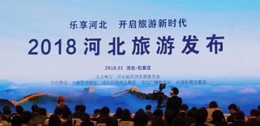 乐享河北 2018河北旅游发布活动在石成功举办