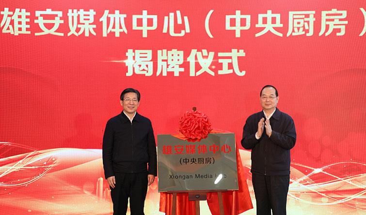 雄安媒体中心正式运营 王东峰杨振武出席并致辞